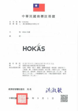 HOKAS Trademark Registration (Taiwan)