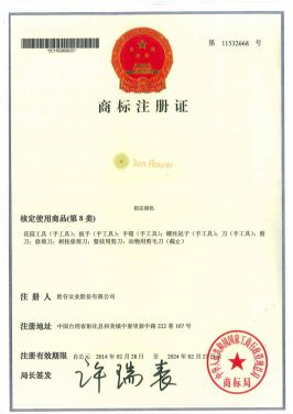 Sun Flower Trademark Registration (China)