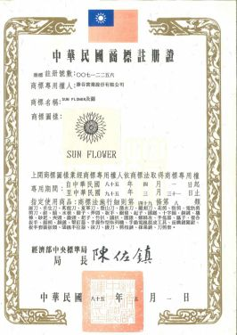Sun Flower Trademark Registration (Taiwan)