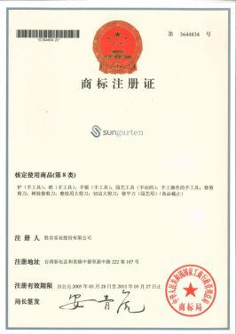 Sungarten Trademark Registration (China)