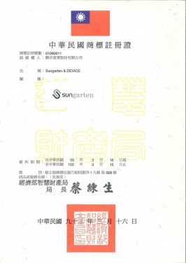 Sungarten Trademark Registration (Taiwan)